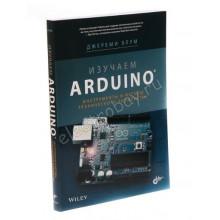 Изучаем ARDUINO: инструменты и методы технического волшебства. (Джереми Блум)